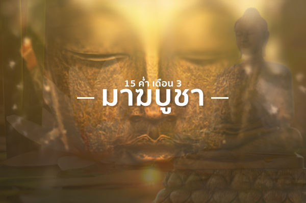 Magha Puja Day/วันมาฆบูชา
