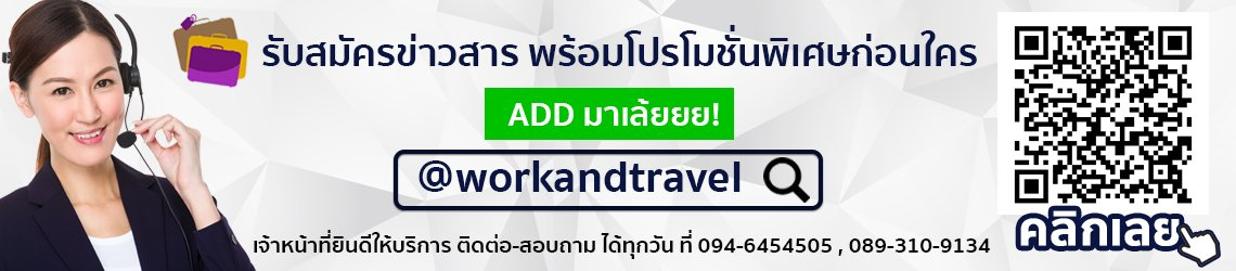 Add Line @workandtravel